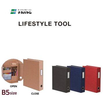 【メール便対応不可】ナカバヤシ 「LIFESTYLE TOOL(ライフスタイルツール)」ファイルB5 LST-FB5