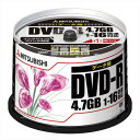 【メール便対応不可】三菱化学メディアDVD-R 1-16倍速対応 50枚入り DHR47JPP50