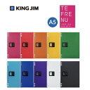 【2冊までメール便対応可】キングジム(KING JIM) リングノート「テフレーヌ」A5 9854TTE