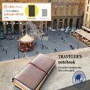 【1冊までメール便送料無料】「TRAVELER'S notebook(トラベラーズノート)」スターターキット レギュラーサイズ 13714006/13715006/15193006/15239006