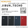 【予約受付中】【クロネコDM便送料無料】コクヨ(KOKUYO) ジブン手帳Biz 2018「A5スリム」ニ-JB2D-18/JB1D-18/JB1DB-18/JB1R-18