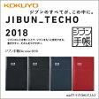 【予約受付中】【クロネコDM便送料無料】コクヨ(KOKUYO) ジブン手帳Biz mini 2018「B6スリム」ニ-JBM2D-18/JBM1D-18/JBM1DB-18/JBM1R-18