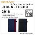 【予約受付中】【クロネコDM便送料無料】コクヨ(KOKUYO) ジブン手帳2018(ファーストキット)「A5スリム」ハードカバータイプ ニ-JF2DB-18/JF2D-18