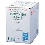 通信興業CAT5ELANケーブル300m巻きライトブルーTSUNET-350E0.5-4P(LB)
