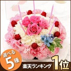 レビューで【20%OFF】大人気のフラワーケーキです♪ リーズナブルにサプライズ♪【楽天1位/送料...