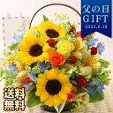 父の日 ギフト 送料無料 プレゼント 果樹鉢 花 アレンジメント レモン ブルーベリー ペピーノ ヒマワリ 楽天総合1位 メッセージカード付き イベントギフトC 2021・・・