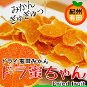 国産ドライみかん「ドラ蜜ちゃん」25g×3袋★全国送料無料有田みかんのドライフルーツ