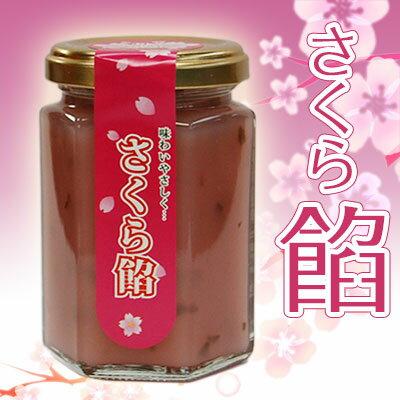 国産の桜の葉を使用し、甘さを控えた上品な甘みのトロリと柔らかく、桜の香りがふんわり漂う、...