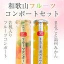 和歌山県産 フルーツコンポート2本セットまるごと温州みかん&若桃入りフルーツミックス(化粧箱なし)