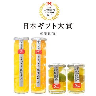 ホワイトデー ホワイトデーギフト日本ギフト大賞2017和歌山賞受賞!和歌山果実のフルーツコンポートセット送料無料温州みかん丸ごと。ほのかな苦味のはっさく房ごと。果実たっぷりわかやまポンチ。お洒落で可愛い瓶入りスイーツ ギフト人気商品