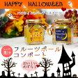 Happy Halloween限定!ハロウィン パーティ スイーツ果汁たっぷり!ジュレ入フルーツゼリーボールいちご、メロン、ライチ、みかんのミックスゼリー