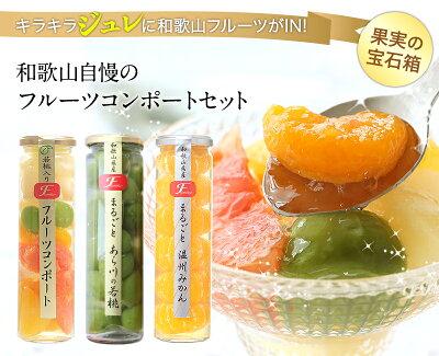 ふみこ農園若桃入りフルーツコンポート口コミ!賞味期限や食べ方は?