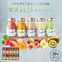 果実まるごと!フルーツスムージー10本セット北海道産てんさい糖&寒天&マンナン入のヘルシードリンク!キウイフルーツ、りんご、いちじく、いちご、マンゴーのお味・・・
