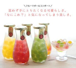 果汁たっぷり!フルーツゼリーボールコンポート3本セット 送料無料みかん&ミックス&ライチ、イチゴ&ミックス&メロンからお選び下さい。ゼリー スイーツ 子供 内祝 プチギフト