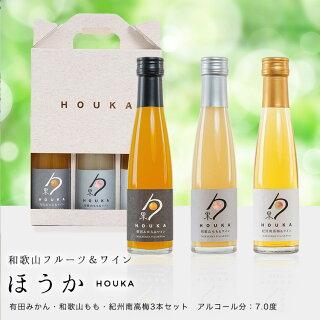 フルーツワイン3本セット(みかん、桃、南高梅)