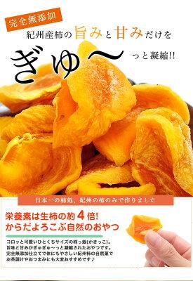 紀州産柿の旨味と甘みだけを、ぎゅ〜っと凝縮。