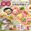 在宅応援!紀州本格麺セット たっぷり5種20食セット 送料無