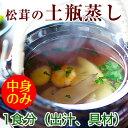 松茸の土瓶蒸し(1食 中身のみ)【8食以上で送料無料】料亭の...