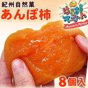 原材料「柿」のみの完全無添加!お口でとろける贅沢な自然の甘みをご堪能ください♪【送料無料...