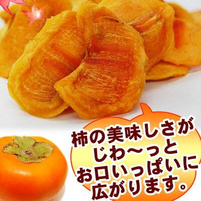 柿の美味しさがじわーっと広がります。