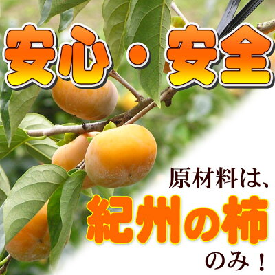 原材料は紀州柿のみ。