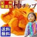 無添加 柿チップ 75g 2袋セット\全国送料無料/和歌山県...
