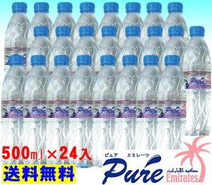 日本人にも慣れ親しんだミネラル成分豊富な飲みやすさが自慢の軟水です。【送料無料】ピュア エ...