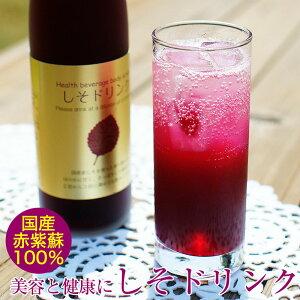 国産しそドリンク(2〜3倍濃縮タイプ)国産の赤紫蘇を100%使用した、ほのかに甘く、さっぱりした風。美容と健康に。冷水、ソーダ、お酒で割っても美味しい!売れ筋 赤じそ しそジュース 紫蘇 あす楽