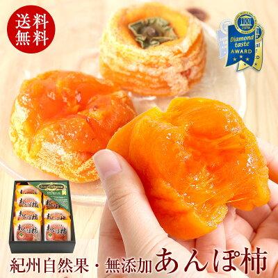 あんぽ柿ふみこ農園の口コミは?楽天通販人気の高級品の評判は?