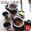 松茸の土瓶蒸し 豪華3食セット【全国送料無料】まつたけ入 ス
