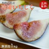和歌山県産 冷凍いちじく(無添加)1kg【冷凍便 送料無料】冷凍 無花果(イチジク)いちじくスムージー、いちじくジャムにもおススメ!半解凍でそのままお召し上がり頂けます
