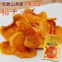 紀州自然菓 無添加 柿チップ75g