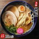 ギフト!和歌山ラーメン10食スープ付をお取り寄せ【送料無料】半生製法にこだわったストレート細麺と、コクのある豚骨醤油スープ! お歳暮 誕生日 プレゼント