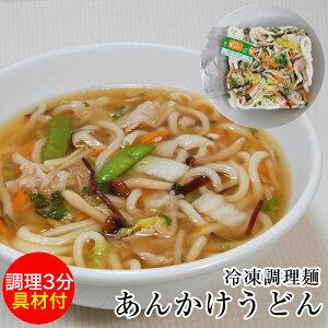 【本日限定】クーポン利用で300円OFF!野菜たっぷり熱々を!とろ〜りトロミが身体を芯から温めるあんかけうどん!!(冷凍うどん、白菜、しめじ、たけのこ、人参、もやし、きくらげ、きぬさや、ねぎ、あげ、豚肉、スープもセットの冷凍調理麺)冷凍麺!