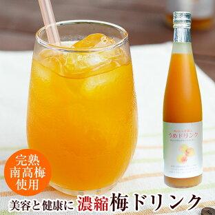 完熟梅ジュース(紀州南高梅使用)500ml2倍濃縮タイプ香り高く濃厚なコクのある梅ドリンク。冷水、ソーダ、お酒で割っても美味しい!の画像