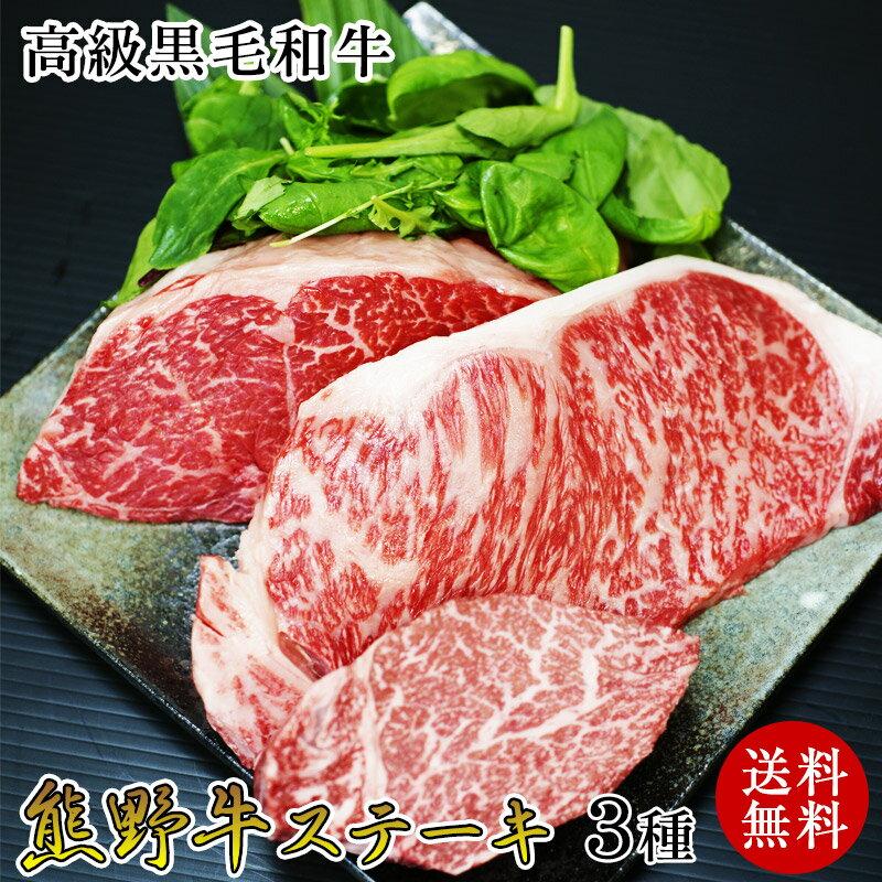 Meat Factory『 熊野牛ステーキ3種食べ比べ3枚セット』