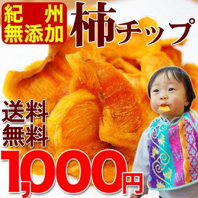 紀州自然菓完全無添加の「柿チップ」