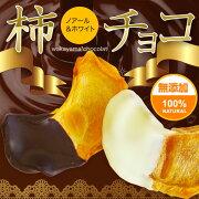 チョコレート ホワイト フルーツ
