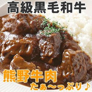 熊野牛肉たっぷり!高級レストランのカレーをご自宅で!高級黒毛和牛使用熊野牛肉カレー 200g ...