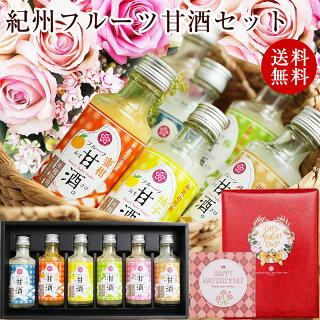 紀州フルーツ甘酒 6種セット