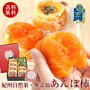 ※ギフト商品の為、金額のわかるものは同梱致しません。 ※北海道、沖縄へのお届けは別途送料を頂戴致します。 ギフト対応 数量限定クーポン配布中!取得はこちらです。 商品名 紀州あんぽ柿 内容量 70g×8個 原材料 柿(ひらたねなし柿) 原料原産地名 和歌山県 お届け便 ヤマト運輸でお届けさせて頂きます。 賞味期限 冷凍1年間 送料 送料無料でお届けさせて頂きます。 但し、北海道へのお届けは1,140円(税抜)、沖縄へのお届けは1,340円(税抜)の送料をお願いします。 ※冬季常温便でお届けの場合は、 北海道へのお届け840円(税抜)、沖縄へのお届けは1,040円(税抜)の送料をお願いします。 お召し上がり方法 自然解凍でお召し上がりいただけます。 解凍後は冷凍庫で保管し14日以内にお召し上がりください。 開封後は冷蔵庫で保管し、なるべく早くお召し上がりください。 製造者 株式会社ふみこ農園 和歌山県有田郡有田川町野田594-1 商品特徴 ■あんぽ柿の原材料は柿のみです。 。 柿以外のお砂糖や添加物は一切使っておりません。 一つづつ丁寧に皮をむいた柿にある加工をし、何と水分を60%も残して仕上げた、ソフトタイプの干し柿です。 それは自然の太陽、お日様の光です。 遠い昔、何と江戸時代に、柿の皮をむいて縄にさげ、天日(お日様の光)にあてて、乾燥させたものを「天干柿/あまぼしがき」と名付けたそうです。 それが明治維新に「あんぽ柿」と呼ばれるようになったとか・・。 あんぽ柿から和菓子がうまれた、と言われるのも納得ですね! 以外な事に、こんなに甘くて美味しくて栄養たっぷりのあんぽ柿。 原料の柿は、何と「ひらたねなし柿」と呼ばれる「渋柿」なんです! 渋さえ抜けば、こんなに甘く。美味しくなるんです。(渋は温度管理で抜いています)。 ふみこ農園のあんぽ柿は、全て手作りです。 契約農家さん達の手によって、柿の栽培から収穫、洗浄、皮むき、干し…と一つ一つ丁寧に愛情込めて。手間ひまかけて作らせていただいております。 大切なのは作られる場所。 ここ和歌山でも標高が高く、谷からの風が吹き付ける場所。そして朝と晩の寒暖の差が大きい場所でないとこんなぼってりした、美味しいあんぽ柿は出来ないんです。 干しあげると水分が蒸発し、柿の旨みと甘みが増すあんぽ柿。 その分、重量も減ってしまう為、使用する柿はあんぽ柿になった時、必ず70g以上はある4L〜5Lサイズの大きな柿だけを選別して使用しています。 ※皮の周りに白っぽい粉がある場合がございますが、柿の果糖ですので安心してお召し上がり下さい。 <お祝い事、内祝い等の祝儀の品に> 内祝い 出産内祝い 結婚内祝い 快気内祝い 快気祝い 引出物 引き出物 結婚式 新築内祝い お返し 入園内祝い 入学内祝い 進学内祝い 就職内祝い 成人内祝い 退職内祝い お祝い 御祝い 出産祝い 結婚祝い 新築祝い 入園祝い 入学祝い 就職祝い 成人祝い 退職祝い 退職記念 七五三 プチギフト <イベントや季節の贈り物に> 母の日 プレゼント ギフト 母の日ギフト スイーツ 母 誕生日 ギフト 誕生日プレゼント 母親 30代 40代 50代 60代 70代 80代 90代 父の日 敬老の日 敬老祝い お誕生日お祝い バースデイ クリスマスプレゼント バレンタインデー ホワイトデー 結婚記念日 お中元 お歳暮 お年賀 記念品 賞品 景品 二次会 ゴルフコンペ 退職 退職祝い 女性 男性 上司 父 定年 お礼の品 お世話になりました <手土産や心づかいに> ギフト 贈り物 粗品 プレゼント お見舞い お返し 新物 贈り物 ご挨拶 引越ご挨拶 贈答品 <仏事、法事等に> お供 お供え お盆 初盆 お彼岸 法事 仏事 法要 満中陰志 香典返し 志 年忌 法事引き出物 仏事法要 一周忌 三回忌 七回忌 お悔やみ 命日 御仏前 ※メーカー希望小売価格はメーカーカタログに基づいて掲載しています ふみこ農園のギフトは様々なシーンでお使い頂けます。 <お祝い事、内祝い等の祝儀の品に> 内祝い 出産内祝い 結婚内祝い 快気内祝い 快気祝い 引出物 引き出物 結婚式 新築内祝い お返し 入園内祝い 入学内祝い 進学内祝い 就職内祝い 成人内祝い 退職内祝い お祝い 御祝い 出産祝い 結婚祝い 新築祝い 入園祝い 入学祝い 就職祝い 成人祝い 退職祝い 退職記念 七五三 プチギフト <イベントや季節の贈り物に> 母の日 プレゼント ギフト 母の日ギフト スイーツ 母 誕生日 ギフト 誕生日プレゼント 母親 30代 40代 50代 60代 70代 80代 90代 父の日 敬老の日 敬老祝い お誕生日お祝い バースデイ クリスマスプレゼント バレンタインデー ホワイト