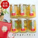 ※ギフト商品の為、金額のわかるものは同梱致しません。 ※北海道、沖縄へのお届けは別途送料を頂戴致します。 数量限定クーポン配布中!取得はこちらです。 商品名 わかやまポンチ 内容量 140g×6個 原材料 梅甘露煮、うんしゅうみかんシラップ漬け、はっさくシラップ漬け、若桃、砂糖、洋酒、ゲル化剤(増粘多糖類)、酸味料、酸化防止剤(ビタミンC)、香料 ※洋酒は商品に加味しているのではなく、原材料(若桃)の一部に使用しております。アルコール度数はほとんどございませんが、アルコールに過敏な方や、乳幼児のお子様がお召し上がりになる際はどうぞご注意下さいませ。 原料原産地名 和歌山県(梅、うんしゅうみかん、はっさく、若桃) 賞味期限 製造日より180日間 保存方法 直射日光、高温多湿を避け、冷暗所で保存してください。 送料 送料無料でお届けさせて頂きます。 ※北海道へのお届けは840円(税抜)、沖縄へのお届けは1,040円(税抜)の送料をお願いします。 商品同梱についての詳細はこちらからご確認ください。 製造者 株式会社ふみこ農園 和歌山県有田郡有田川町野田594-1 商品特徴 和歌山県産の梅の甘露煮、温州みかん、八朔(ハッサク)と、種が出来る前の「あら川の桃」の若桃をジュレにそっと閉じ込めました。 フルーツ王国、和歌山ならではの、やさしい甘みとフルーツ本来の香りをご自宅で、冷たく冷やしてご賞味くださいませ。 和歌山県は梅、みかんをはじめとして全国的に生産量がトップクラスの果物がいくつもあります。 このことを広くPRするために県食品流通課が梅と果物を使ったフルーツポンチを和歌山名物にしようとしたのが始まりです。 そして今回、ふみこ農園で初めて和歌山県との連携により、全国に向けて展開させて頂ける、わかやまポンチが出来上がりました! ■お召し上がり方■ 冷蔵庫でよく冷やしてお召し上がりください。 そのままはもちろん、アイスクリームや生クリームをのせても、ご自宅でオリジナルの「わかやまポンチ」が簡単に出来上がります! ※甘露梅の周りに出来る白いもやのようなものは、梅のエキスが結晶化したものです。 安心してお召し上がり頂けます。 <お祝い事、内祝い等の祝儀の品に> 内祝い 出産内祝い 結婚内祝い 快気内祝い 快気祝い 引出物 引き出物 結婚式 新築内祝い お返し 入園内祝い 入学内祝い 進学内祝い 就職内祝い 成人内祝い 退職内祝い お祝い 御祝い 出産祝い 結婚祝い 新築祝い 入園祝い 入学祝い 就職祝い 成人祝い 退職祝い 退職記念 七五三 プチギフト <イベントや季節の贈り物に> 母の日 プレゼント ギフト 母の日ギフト スイーツ 母 誕生日 ギフト 誕生日プレゼント 母親 30代 40代 50代 60代 70代 80代 90代 父の日 敬老の日 敬老祝い お誕生日お祝い バースデイ クリスマスプレゼント バレンタインデー ホワイトデー 結婚記念日 お中元 お歳暮 お年賀 記念品 賞品 景品 二次会 ゴルフコンペ 退職 退職祝い 女性 男性 上司 父 定年 お礼の品 お世話になりました <手土産や心づかいに> ギフト 贈り物 粗品 プレゼント お見舞い お返し 新物 贈り物 ご挨拶 引越ご挨拶 贈答品 <仏事、法事等に> お供 お供え お盆 初盆 お彼岸 法事 仏事 法要 満中陰志 香典返し 志 年忌 法事引き出物 仏事法要 一周忌 三回忌 七回忌 お悔やみ 命日 御仏前 ※メーカー希望小売価格はメーカーカタログに基づいて掲載していますふみこ農園のギフトは様々なシーンでお使い頂けます。 <お祝い事、内祝い等の祝儀の品に> 内祝い 出産内祝い 結婚内祝い 快気内祝い 快気祝い 引出物 引き出物 結婚式 新築内祝い お返し 入園内祝い 入学内祝い 進学内祝い 就職内祝い 成人内祝い 退職内祝い お祝い 御祝い 出産祝い 結婚祝い 新築祝い 入園祝い 入学祝い 就職祝い 成人祝い 退職祝い 退職記念 七五三 プチギフト <イベントや季節の贈り物に> 母の日 プレゼント 実用的 母の日ギフト スイーツ 母 誕生日 誕生日プレゼント 母親 30代 40代 50代 60代 70代 80代 90代 お中元 ギフト 残暑見舞い 御中元 残暑御見舞い 夏ギフト 父の日 敬老の日 敬老祝い お誕生日お祝い バースデイ クリスマスプレゼント バレンタインデー ホワイトデー 結婚記念日 お中元 お歳暮 お年賀 記念品 賞品 景品 二次会 ゴルフコンペ ノベルティ <手土産や心づかいに> ギフト 贈り物 粗品 プレゼント お見舞い お返し 新物 贈り物 ご挨拶 引越ご挨拶 贈答品 <仏事、法事等に> お供 お供え お盆 初盆 お彼岸 法事 仏事 法要 満中陰志 香典