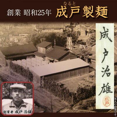 創業昭和25年の老舗麺工場成戸製麺