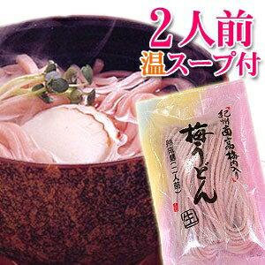 ナイナイサイズ日本一の優勝麺!ふんわり漂う梅の香りが食欲をそそる逸品です。紀州南高梅肉を...