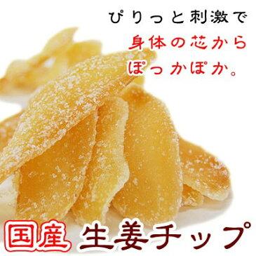 国産生姜糖国産生姜チップ 70gジンジャーチップ/冷え症対策/冷え症改善/体の芯からぽかぽかあったまろ