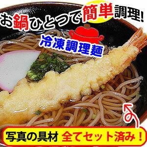 超簡単!スピードクッキング冷凍 天ぷらそばそば、だし、海老天ぷら、青ネギ、かまぼこ、薬味全てセット簡単&美味しい&便利!7食以上で和歌山ラーメンプレゼント!13食以上で送料無料!