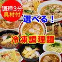 調理時間たった3分簡単 便利 美味しい!選べる 5品 即席 冷凍麺(麺...
