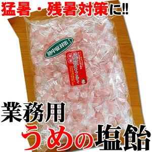 【熱中症対策 塩飴】塩分補給うめの塩キャンディ