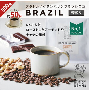 500g【ブラジル/BRAZIL 深煎り】 コーヒーギフト スペシャルティコーヒー コーヒー ギフト 珈琲 味比べ コーヒーギフトセット ギフトセット コーヒー豆 人気 | coffee 美味しい 豆 コーヒー粉 粉 ブラジルコーヒー スペシャリティコーヒー バレンタイン バレンタインデー