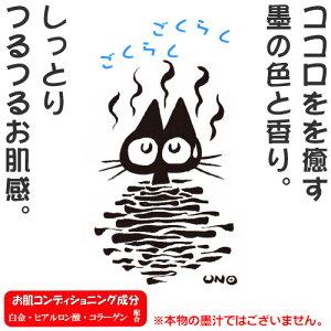 墨汁屋さんの湯【開明】